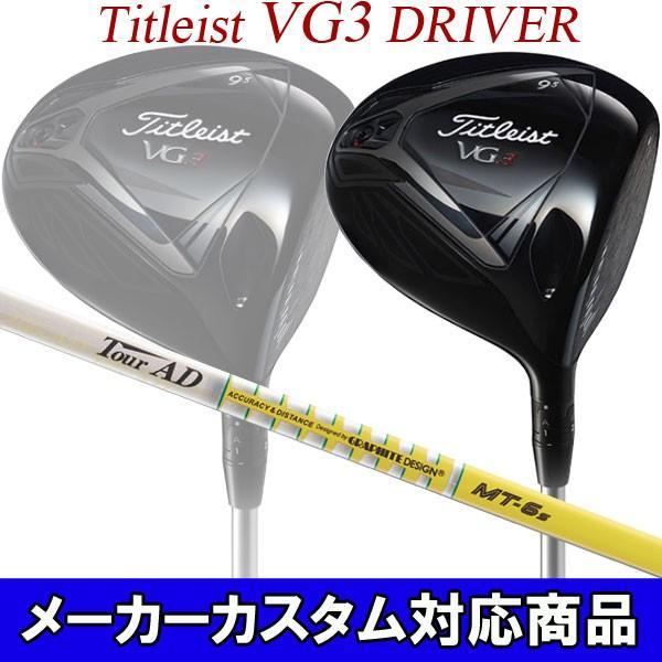 【特注】【18年モデル】 タイトリスト VG3 ドライバー [ツアーAD MT] カーボンシャフト Titleist DRIVER Tour-AD