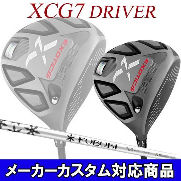 【特注】 ツアーエッジ XCG-7ドライバー [フブキ アルファ] カーボンシャフト Tour Edge EXOTICS FUBUKI α
