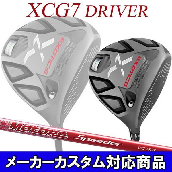 【特注】 ツアーエッジ XCG-7ドライバー [モトーレスピーダー VC.0シリーズ] カーボンシャフト Tour Edge EXOTICS