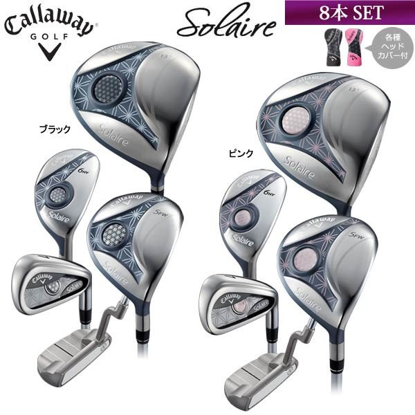【レディース】【19年継続モデル】 キャロウェイ ソレイル クラブ8本セット (Lady's) Callaway Solaire