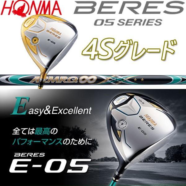 【4Sグレード】 本間ゴルフ べレス05シリーズ E-05 ドライバー [アーマックインフィニティ] オリジナルカーボンシャフト HONMA BERES ARMRQ