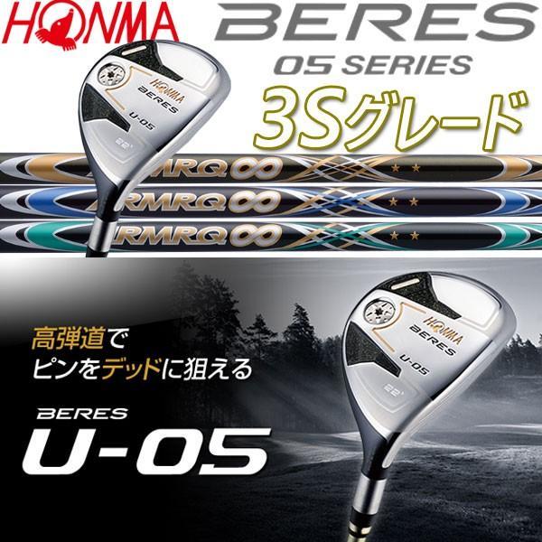 【3Sグレード】 本間ゴルフ べレス05シリーズ U-05 ユーティリティ [アーマックインフィニティ 44] オリジナルカーボンシャフト HONMA BERES ARMRQ