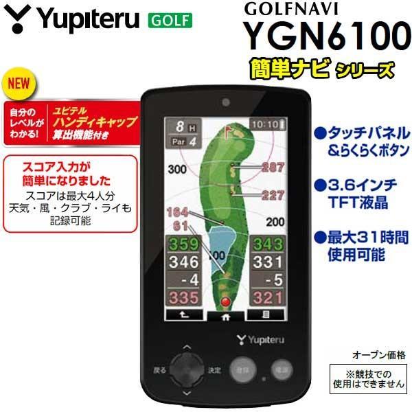 【16年モデル】 ユピテルゴルフ ゴルフナビ YGN6100 (LED液晶 & GPS距離計測器) ハンディキャップ算出機能搭載 簡単スコア入力 Yupiteru GOLF