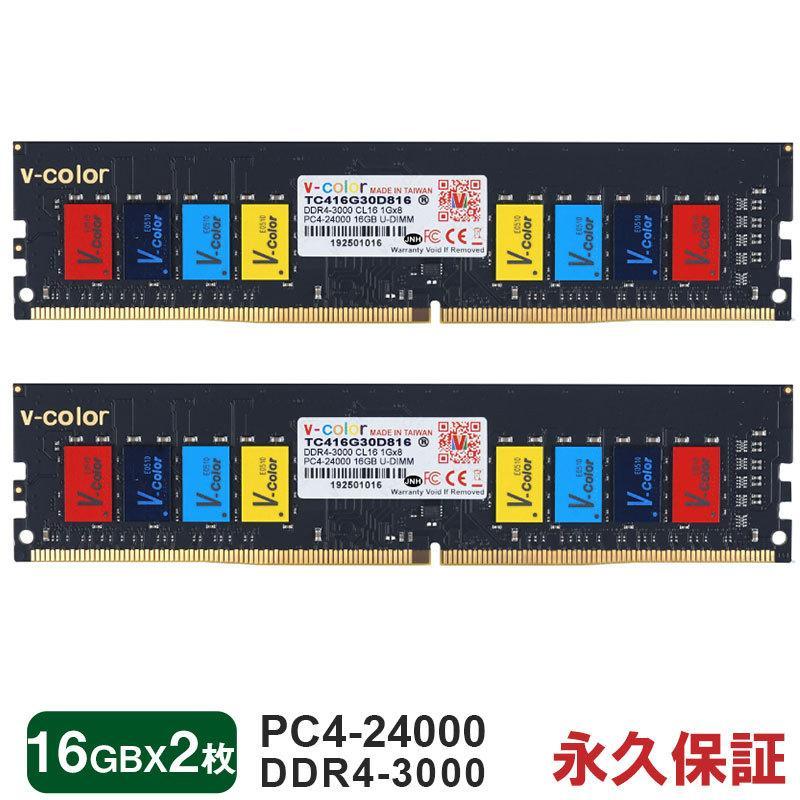 デスクトップPC用メモリ 正規認証品!新規格 DDR4-3000 PC4-24000 32GB 16GBx2枚 DIMM 安心の永久保証 カラフルなICチップ TC416G30D816 最新 V-Color 翌日配達対応