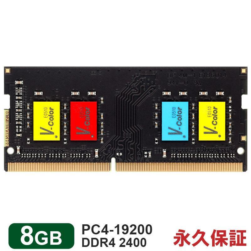 ノートPC用メモリ 8GB 永久保証 DDR4-2400 PC4-19200 正規認証品!新規格 SODIMM 夏のセール 男女兼用 V-Color 翌日配達対応 TF48G24S817 カラフルなICチップ