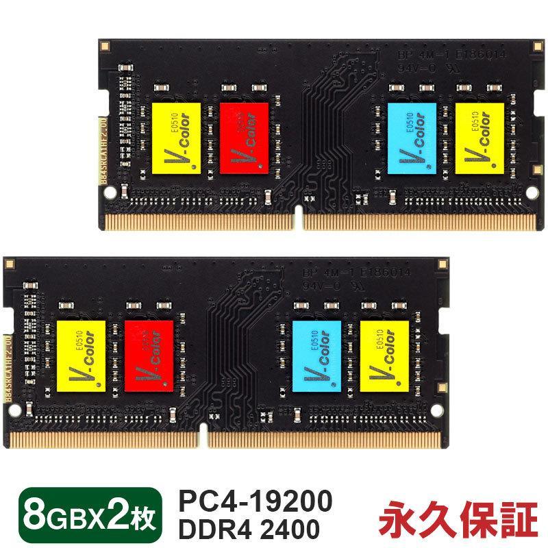 ノートPC用メモリ 限定品 DDR4-2400 PC4-19200 16GB 8GBx2枚 SODIMM 超目玉 V-Color カラフルなICチップ 安心の永久保証 翌日配達対応 TF48G24S817