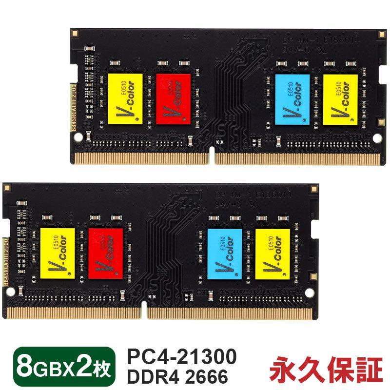 ノートPC用メモリ DDR4-2666 PC4-21300 価格 16GB 8GBx2枚 SODIMM お値打ち価格で カラフルなICチップ V-Color TF48G26S819 翌日配達対応 安心の永久保証