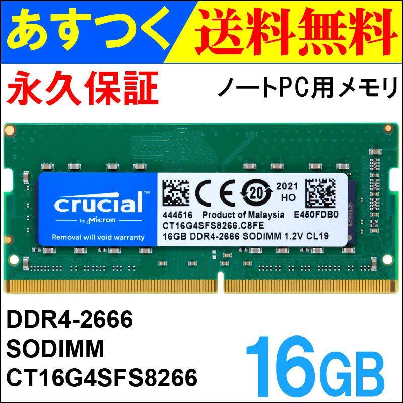 Crucial DDR4ノートPC用 メモリ 16GB スピード対応 全国送料無料 DDR4-2666 CT16G4SFS8266 永久保証 ネコポス送料無料 SODIMM 迅速な対応で商品をお届け致します