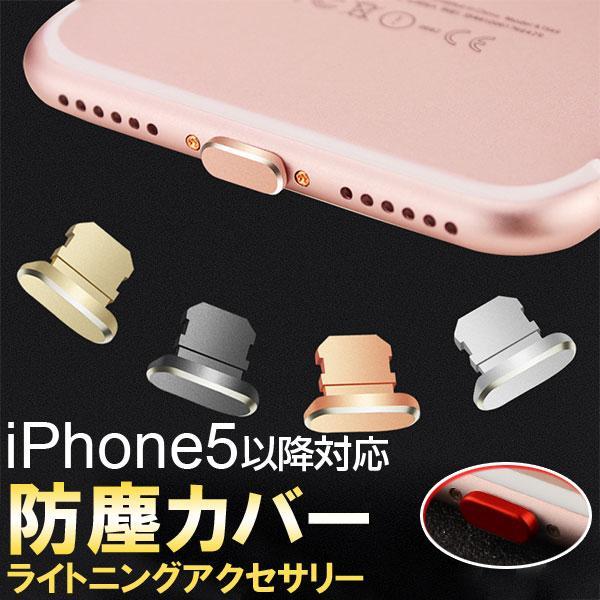 ネコポス送料無料 iPhone用 ライトニングカバー ライトニングアクセサリー Lightning 防塵カバー スマートフォンピアス アルミ |jnhshop