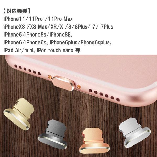 ネコポス送料無料 iPhone用 ライトニングカバー ライトニングアクセサリー Lightning 防塵カバー スマートフォンピアス アルミ |jnhshop|02