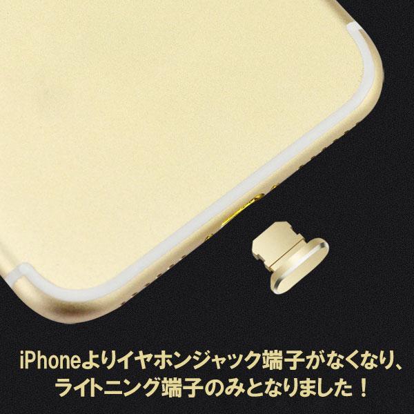 ネコポス送料無料 iPhone用 ライトニングカバー ライトニングアクセサリー Lightning 防塵カバー スマートフォンピアス アルミ |jnhshop|03
