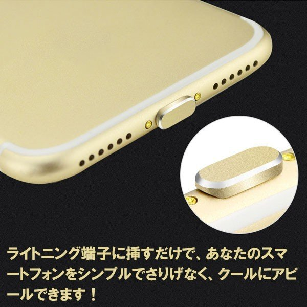 ネコポス送料無料 iPhone用 ライトニングカバー ライトニングアクセサリー Lightning 防塵カバー スマートフォンピアス アルミ |jnhshop|04