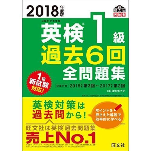 中古:2018年度版 英検1級 過去6回全問題集 (旺文社英検書)