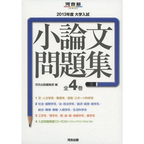中古:2013年度 大学入試 小論文問題集 全4巻 (河合塾SERIES)