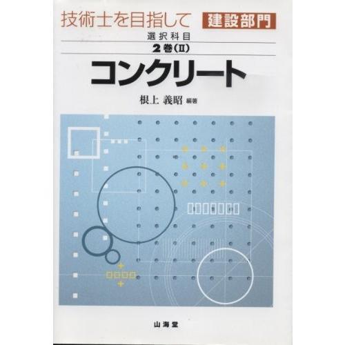 中古を目指して 建設部門 選択科目〈第2巻2〉コンクリート (技術士を目指して建設部門 (2巻2))