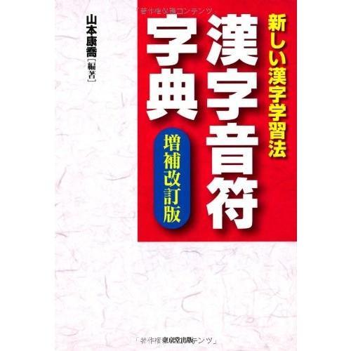 中古:新しい漢字学習法 漢字音符字典