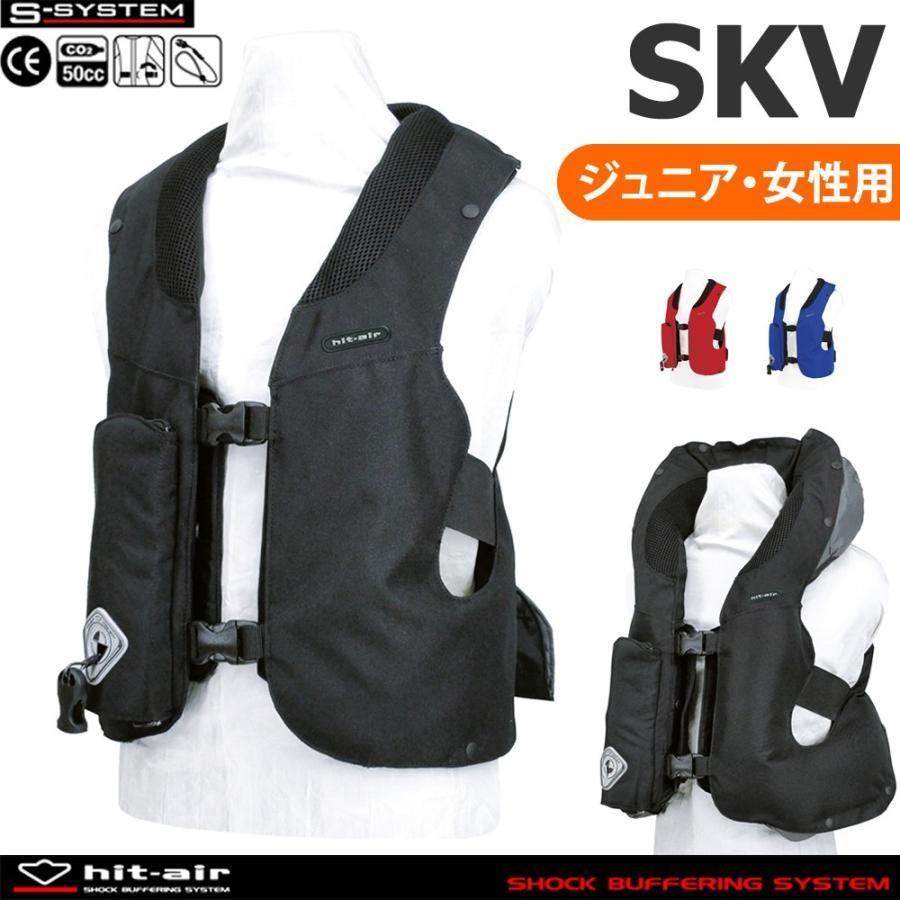 SKV プロテクター エアバッグ 乗馬 子供用サイズ ジュニア用