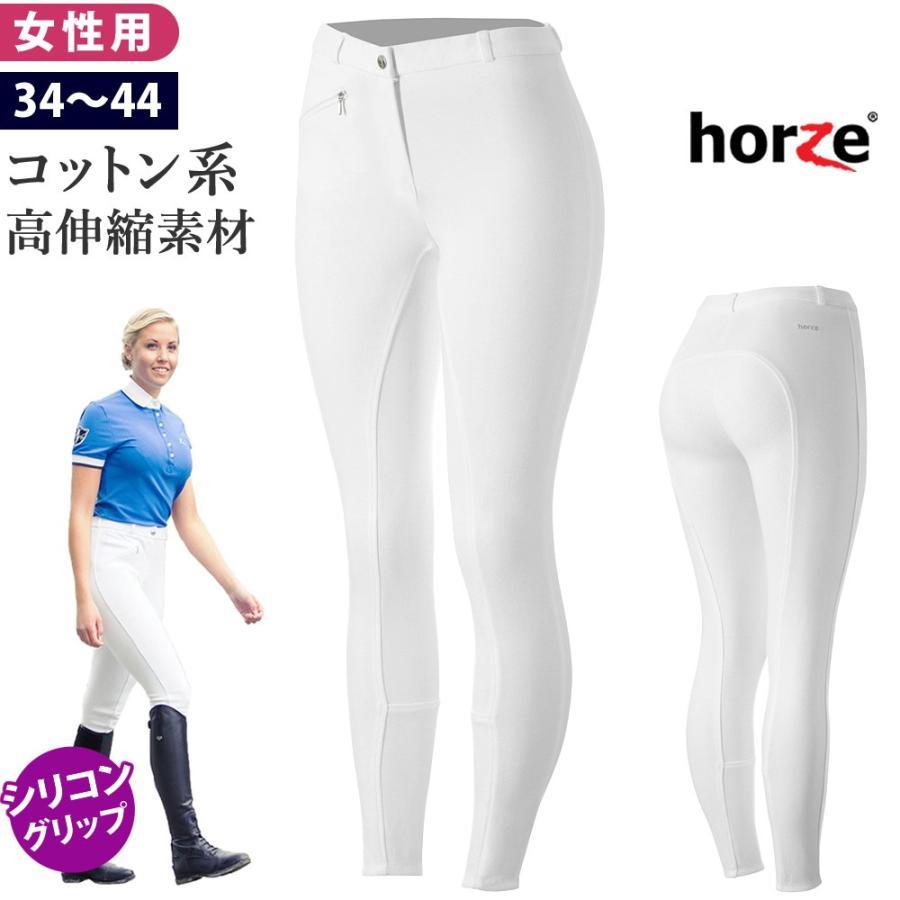 Horze シリコングリップ キュロット HZS2(白) レディース 女性用 競技用 乗馬ズボン パンツ :PLS D036 HZS2:乗馬用品プラス 通販 Yahoo!ショッピング