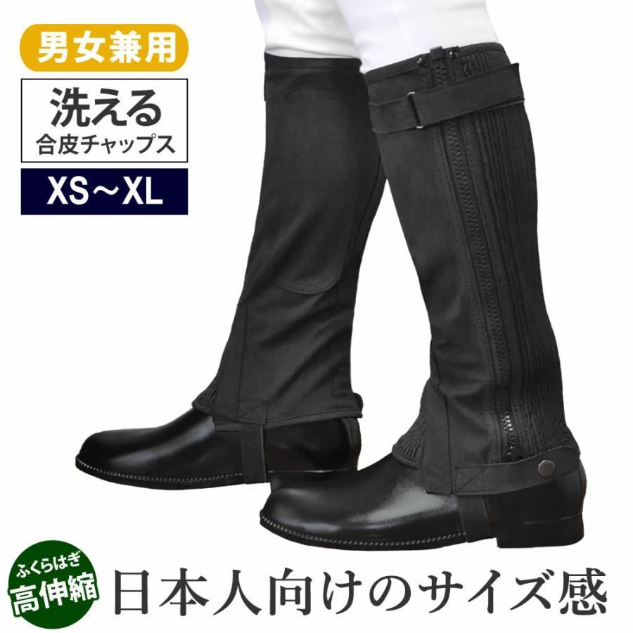 乗馬用ハーフチャップスKA(黒ブラック 合皮) Klaus 乗馬チャップス :PLS D039 KA1:乗馬用品プラス 通販 Yahoo!ショッピング