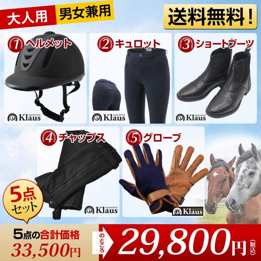 乗馬スタート5点セット ヘルメット キュロット ブーツ チャップス グローブ手袋 靴下 乗馬用品