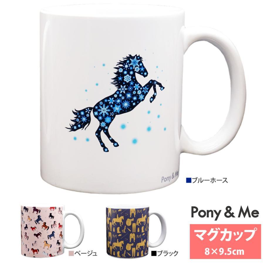 Pony&Me マグカップ 360ml 馬柄デザイン PMMC10|jobayohin