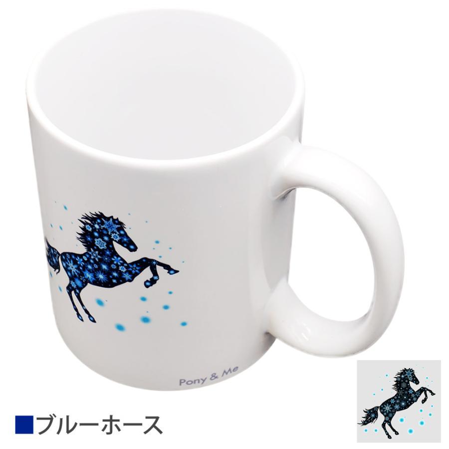 Pony&Me マグカップ 360ml 馬柄デザイン PMMC10|jobayohin|02