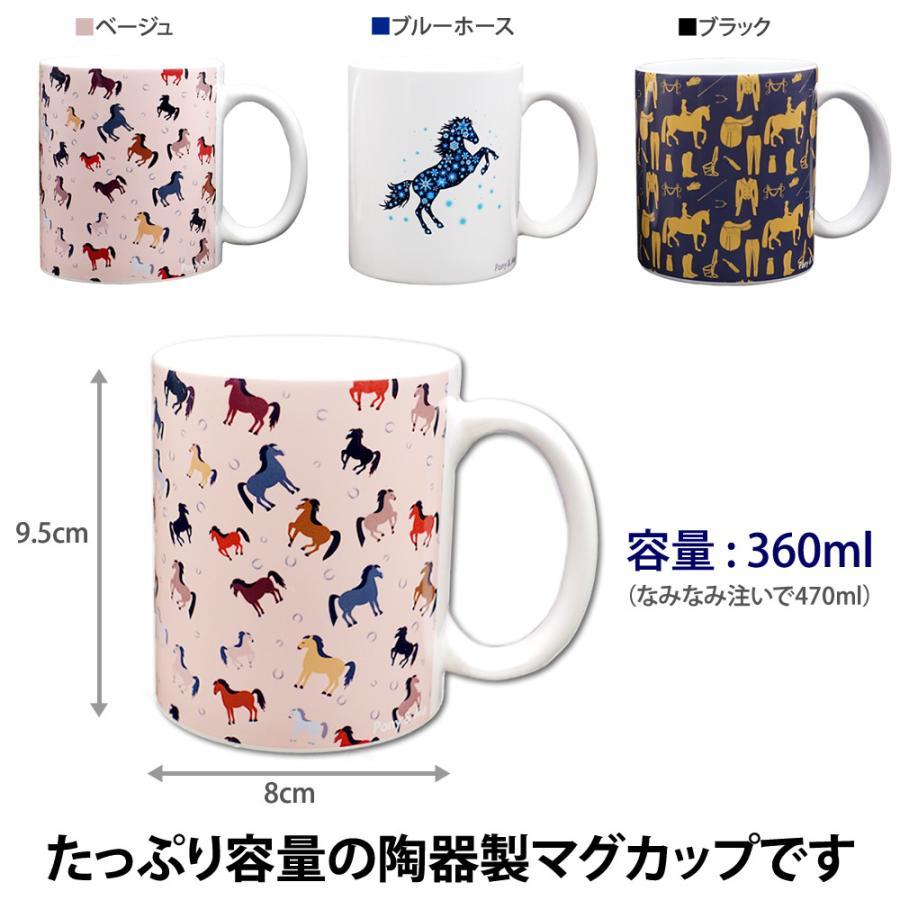 Pony&Me マグカップ 360ml 馬柄デザイン PMMC10|jobayohin|07