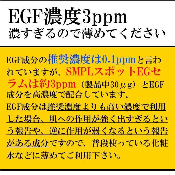 【EGF原液30%配合高濃度美容液】SMPL スポットEGセラム|jobikai|02