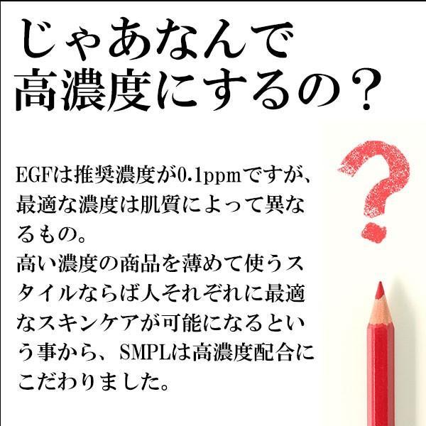 【EGF原液30%配合高濃度美容液】SMPL スポットEGセラム|jobikai|03