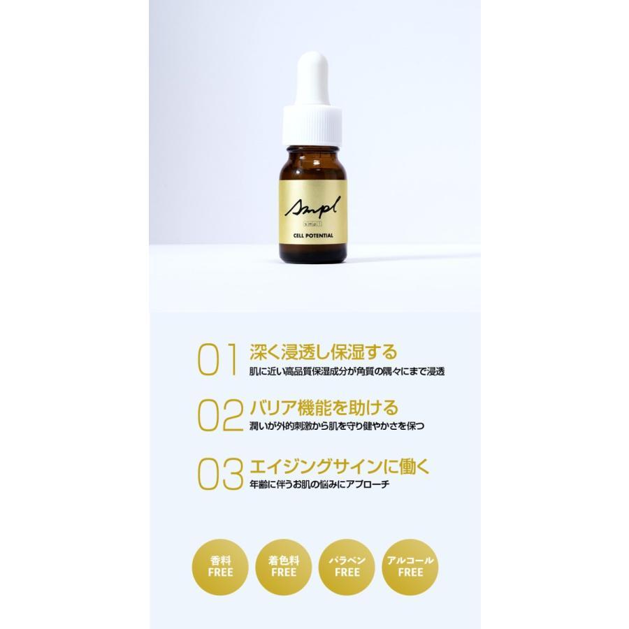 【ヒト幹細胞エキス15%配合】SMPL セルポテンシャル  / ヒト幹細胞培養液 美容液 ハリ くすみ 乾燥 jobikai 13
