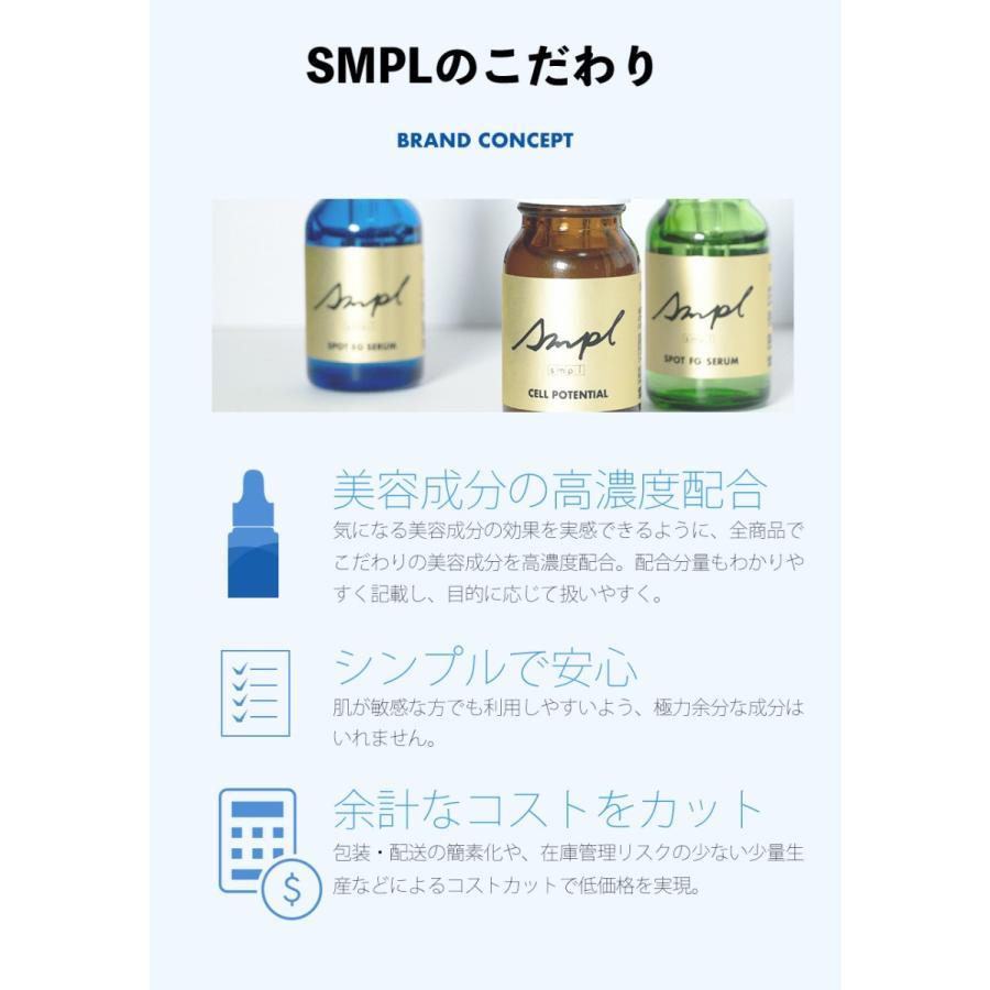 【ヒト幹細胞エキス15%配合】SMPL セルポテンシャル  / ヒト幹細胞培養液 美容液 ハリ くすみ 乾燥 jobikai 18