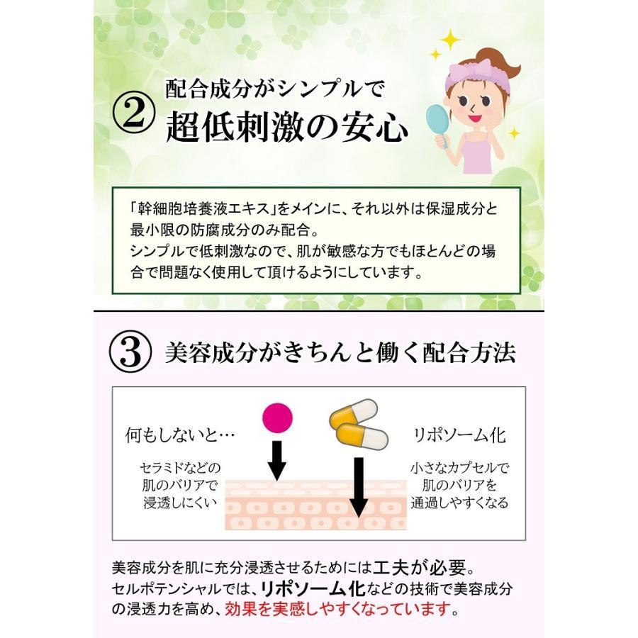 【ヒト幹細胞エキス15%配合】SMPL セルポテンシャル  / ヒト幹細胞培養液 美容液 ハリ くすみ 乾燥 jobikai 06