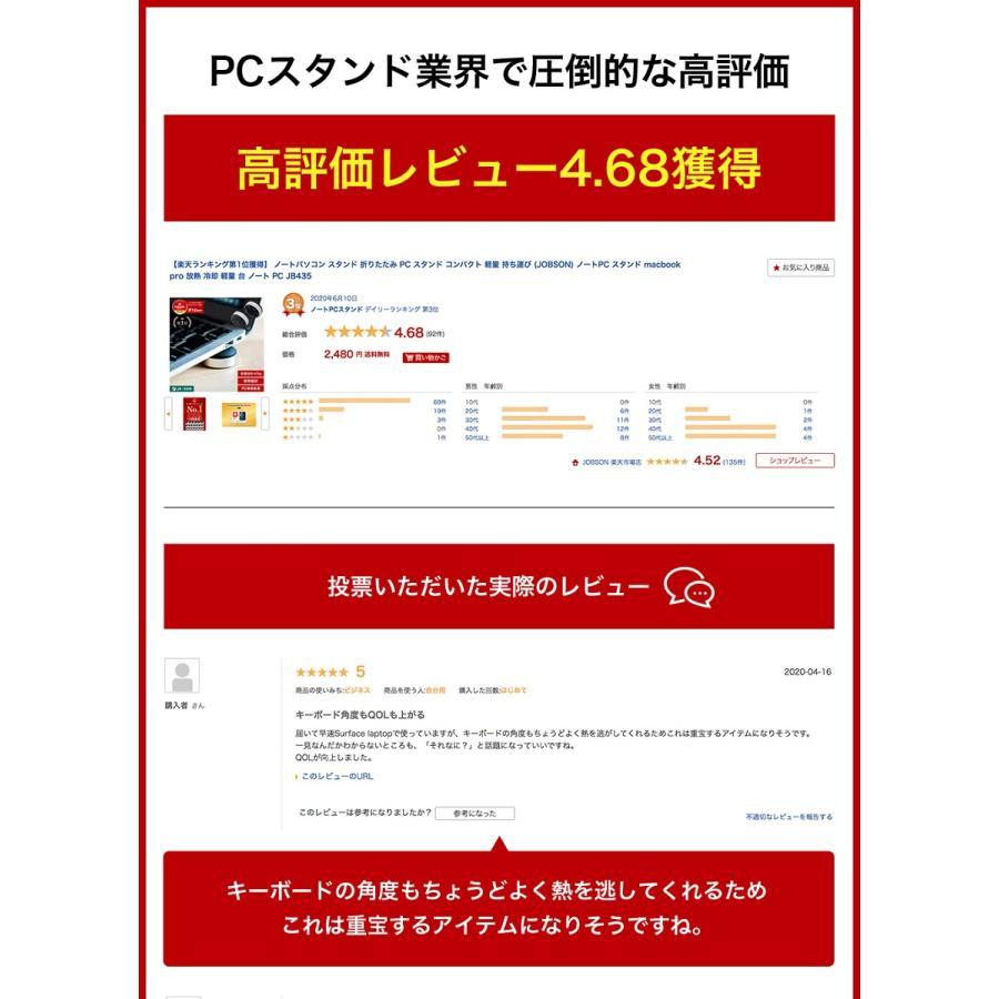 ノートパソコンスタンド PCスタンド  縦置き コンパクト 卓上 軽量 17インチ スタンド pc アルミ シルバー PC冷却 JB435 メーカー1年保証 jobson 06