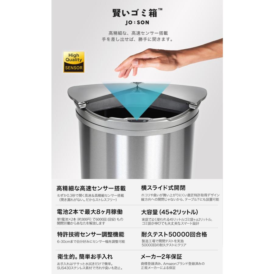 賢いゴミ箱 自動センサー ゴミ箱 自動開閉ゴミ箱 自動ゴミ箱 ゴミ箱 45l センサー 自動 電池式 スリム ステンレス JB03 メーカー2年保証|jobson|05