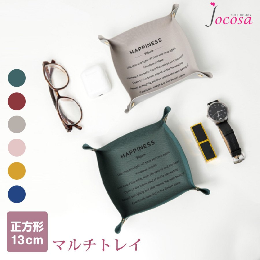 レザートレイ トレイ インテリア 雑貨 おしゃれ 収納ケース マルチトレー 正方形 グリーン 緑 レッド 赤 グレー ピンク マスタード ブルー JOCOSA 9003|jocosa