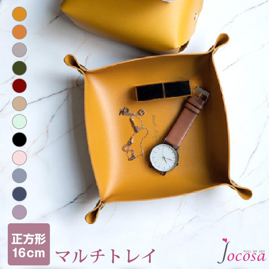 レザートレイ マルチトレー 16cm マスタード キャメル グレー グリーン 緑 ワインレッド 赤 グレージュ ミントグリーン ブラック 黒 ピンク JOCOSA 9007|jocosa