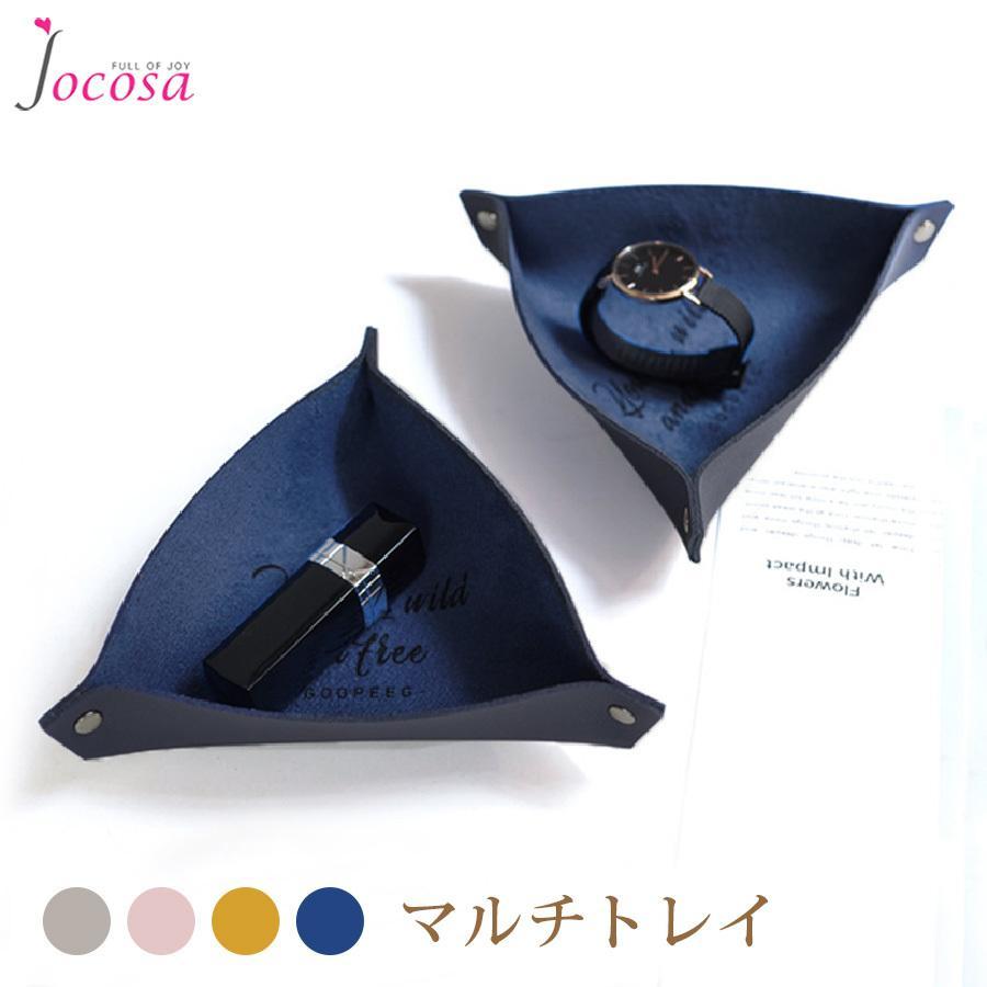 レザートレイ インテリア 雑貨 小物入れ おしゃれ 収納ケース マルチトレー 革小物 合皮 グレー ピンク マスタード ブルー 青 JOCOSA 9009|jocosa