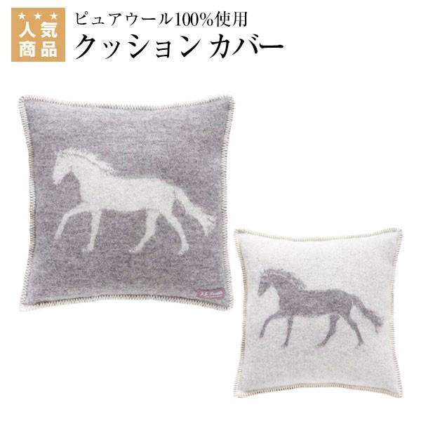 J.J.Textile ホース クッション カバー 乗馬 雑貨 乗馬用品 馬具
