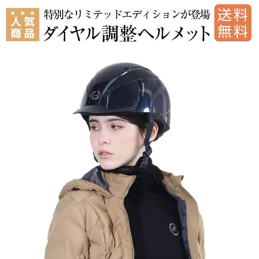 特別セーフ 送料無料 CHAMPION エアテックスポーツ ダイヤル調整 ヘルメット リミテッドエディション ヘルメット 帽子 乗馬 ヘルメット ダイヤル調整 プロテクター 乗馬帽 帽子 乗馬用, BRANDSHOP KRONE:c2fea917 --- airmodconsu.dominiotemporario.com