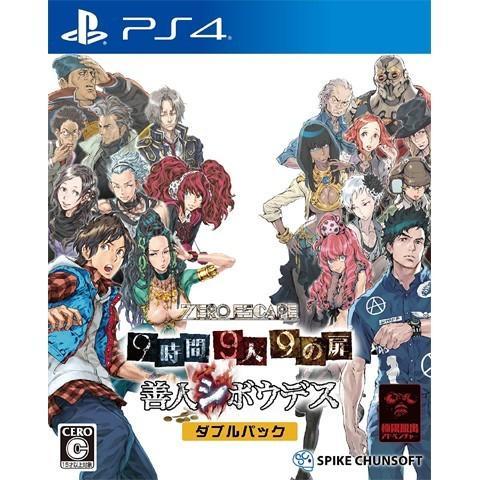 PS4【新品】 ZERO ESCAPE 9時間9人9の扉 善人シボウデス ダブルパック