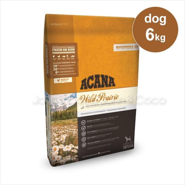アカナ ワイルドプレイリードッグ 6kg ドッグフード 犬用