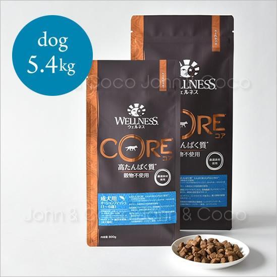 ウェルネス コア 穀物不使用 成犬用オーシャン 5.4kg (Wellness) ドッグフード