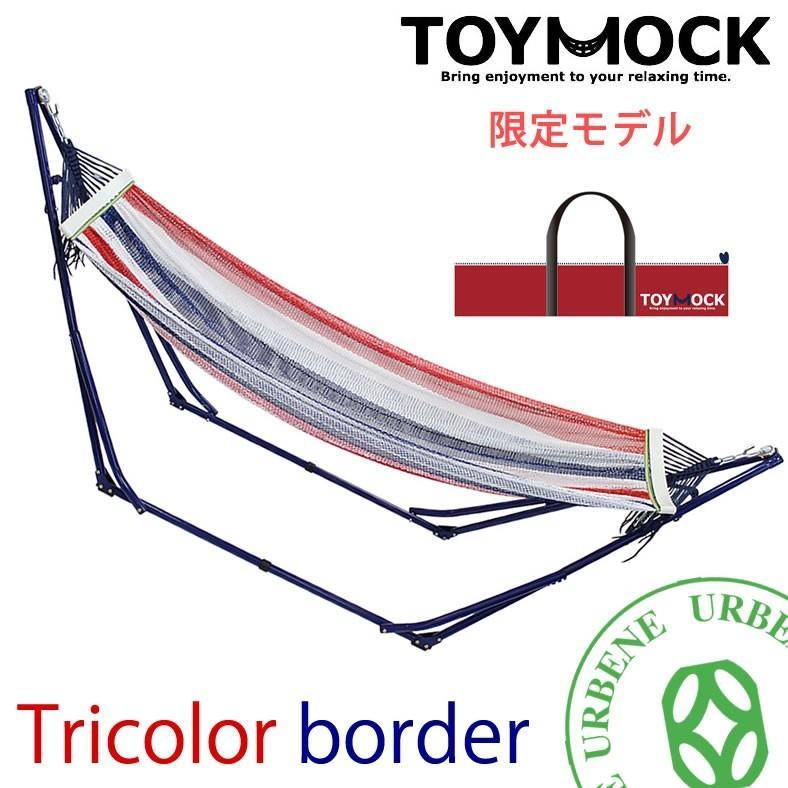 Toymock トイモック 自立式ハンモック トリコロールボーダー ポータブル ハンモック moz0602 おしゃれ