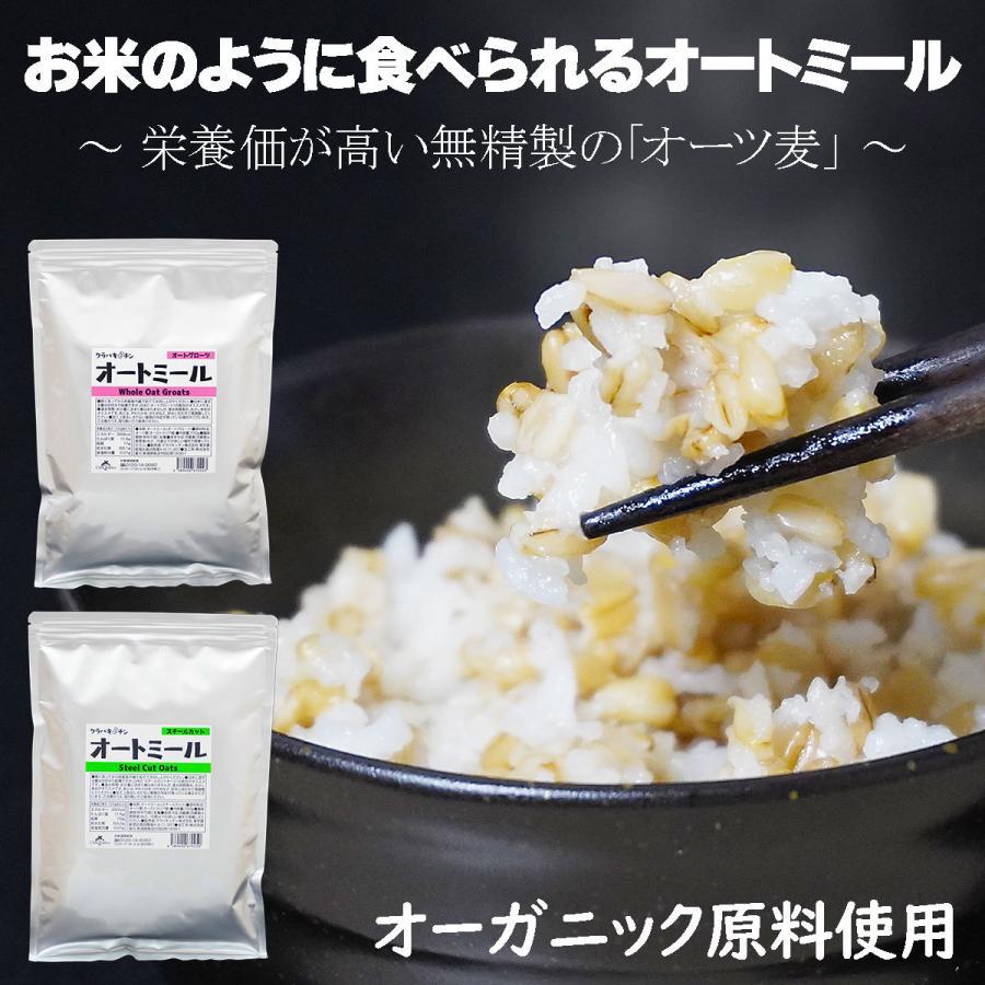 もち麦 よりスゴい スーパーオーツ麦 約 1kg (900g) オートミール たんぱく質 食物繊維 腸活 送料無料|joiemarche