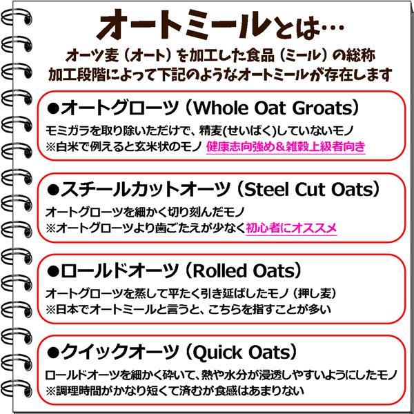 もち麦 よりスゴい スーパーオーツ麦 約 1kg (900g) オートミール たんぱく質 食物繊維 腸活 送料無料|joiemarche|05