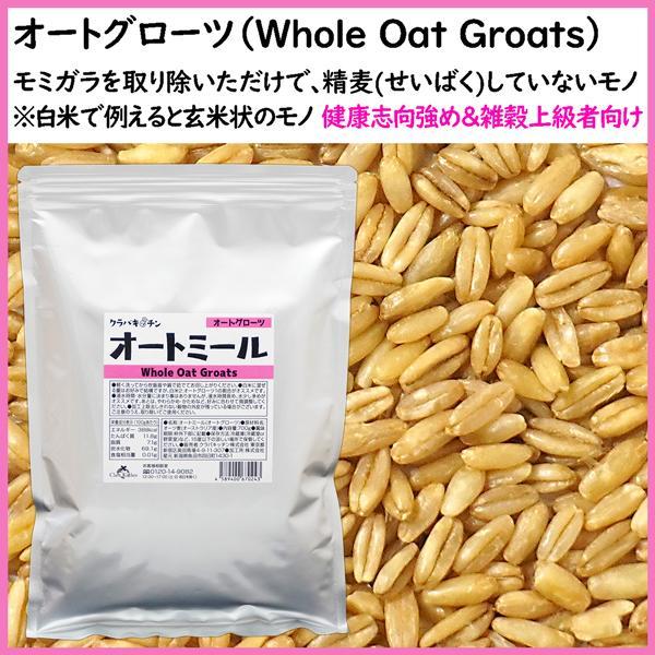 もち麦 よりスゴい スーパーオーツ麦 約 1kg (900g) オートミール たんぱく質 食物繊維 腸活 送料無料|joiemarche|06