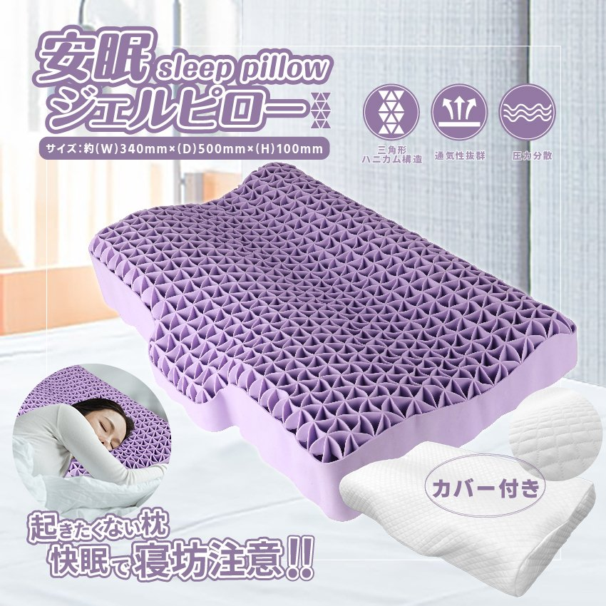 訳アリ品処分 ジェルピロー ジェル枕 枕 無重力 一体成型 蒸れない 柔らかい 弾力性 ハニカム 圧力分散 寝心地 不眠症 もっちもち カバー付き 通気性|jojo-donya