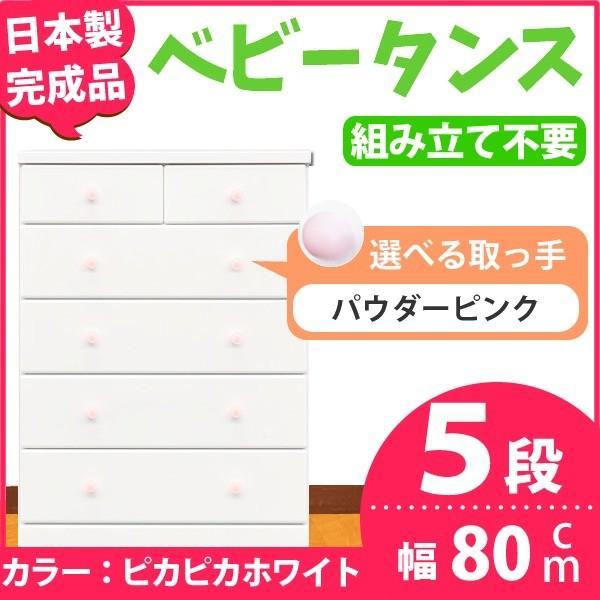 取っ手が選べるハイチェスト 〔5段 ホワイト×取っ手:パウダーピンク/全10個〕 幅80cm 日本製 〔完成品〕 〔完成品〕
