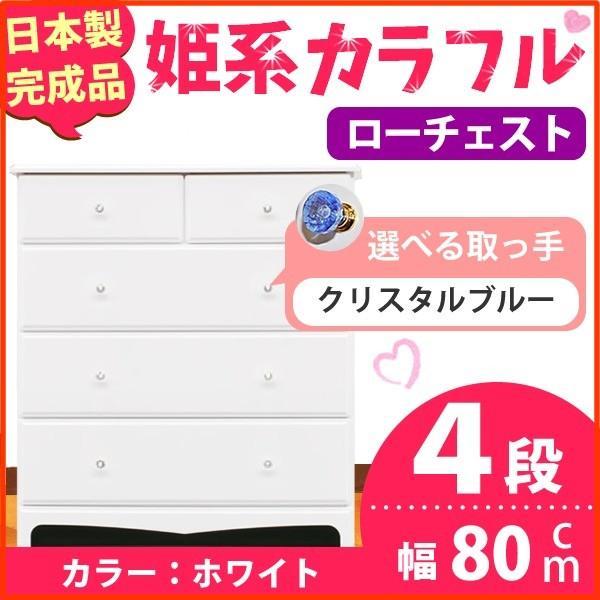 姫系カラフルローチェスト/収納タンス 〔4段 ホワイト×取っ手:クリスタルブルー/全8個〕 幅80cm 日本製 〔完成品〕 〔完成品〕