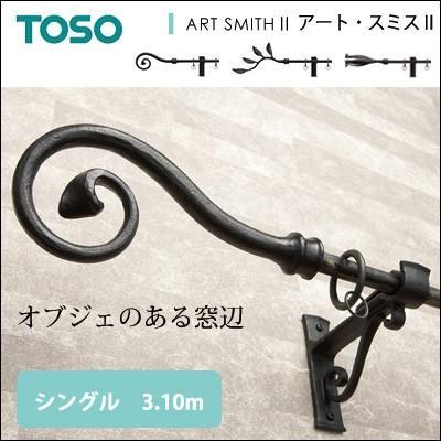 アート・スミスII シングル 3.10m カーテンレール TOSO トーソー 装飾レール アイアン 正面 おしゃれ
